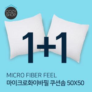 1+1 마이크로화이바필 쿠션솜 50x50cm