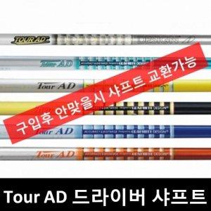 TOUR AD  투어에이디 드라이버 샤프트 투어AD MJ-6S