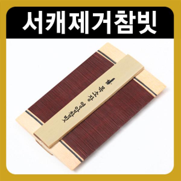 목소장 영암궁중 전통 참빗 머릿니 서캐 빗