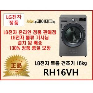 LG전자 16kg 건조기 RH16VH(LG물류직접설치)_제이테크