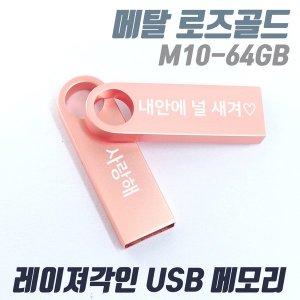 메탈 USB 메모리 M10-064G 로즈골드 무료각인 무료배송