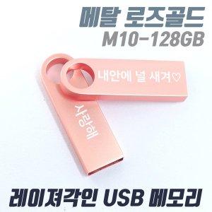 메탈 USB 메모리 M10-128G 로즈골드 무료각인 무료배송