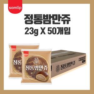 삼립 정통 밤만쥬 23g x 50 봉지/약과/누네띠네