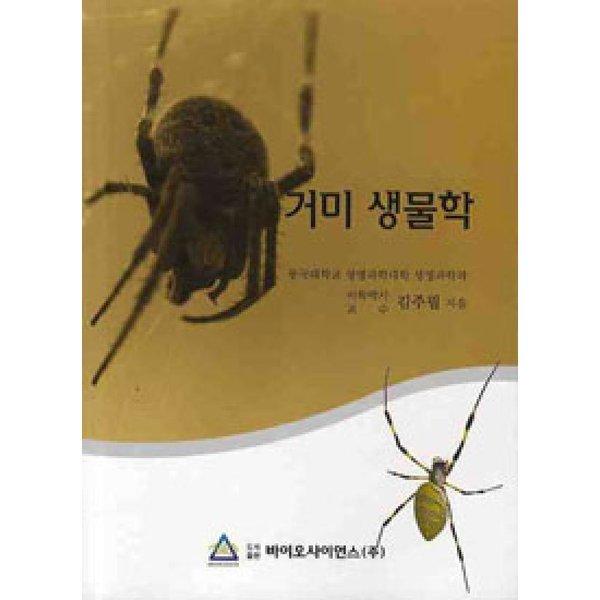 거미생물학  바이오사이언스   김주필