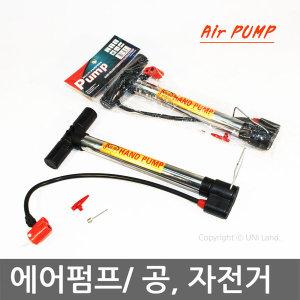 에어펌프/ T형 볼펌프/ 축구공 자전거 탱탱볼 등