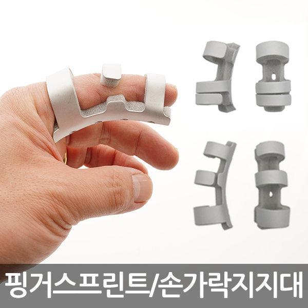 멀티 핑거스프린트 손가락지지대 1/3/5호 손가락교정
