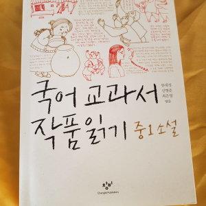 국어교과서 작품읽기 중1소설/김규중외.창비.2011