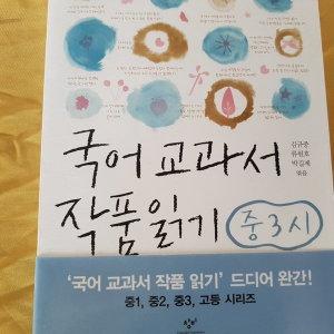 국어교과서 작품읽기 중3시/김규중외.창비.2011