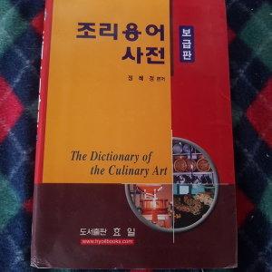 조리용어 사전/정혜정편.효일.2003