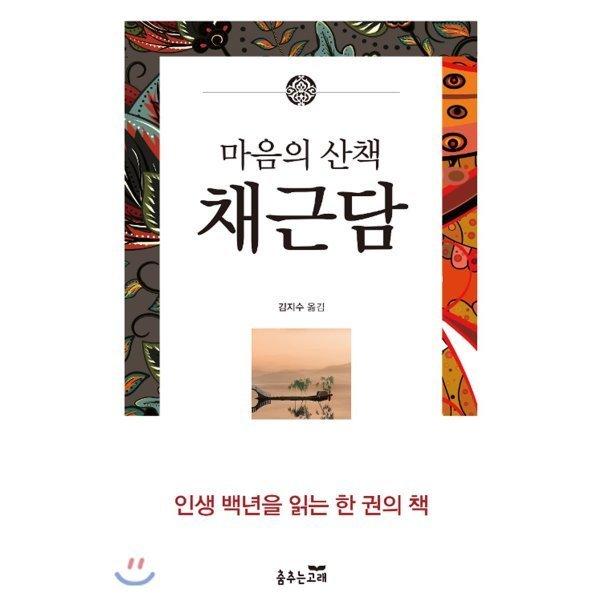 마음의 산책 채근담  김지수 역