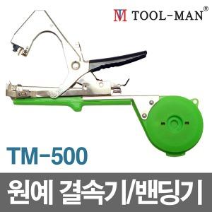KBC 원예결속기 TM-500/고추끈묶기 원예 밴딩기 결속