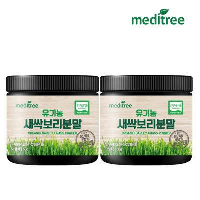 [메디트리] 유기농 새싹 보리분말 2박스