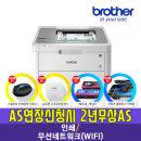 HL-L3210CW 컬러레이저프린터 무선WIFI + 무상A/S 2년