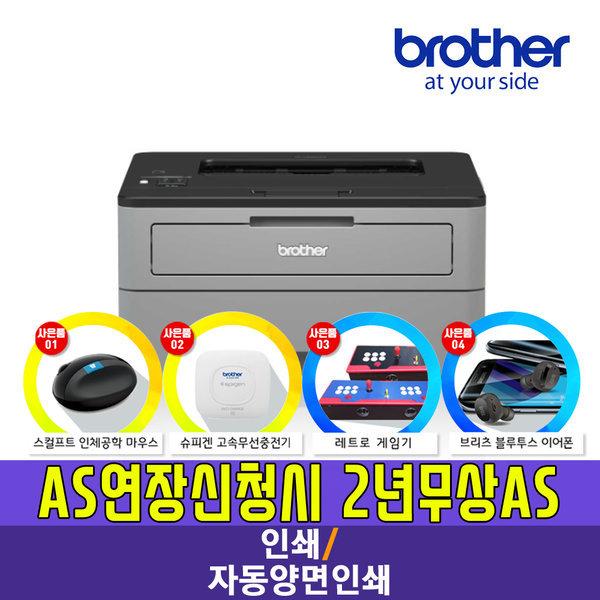 HL-L2335D 레이저프린터 자동양면인쇄가능+무상A/S 2년