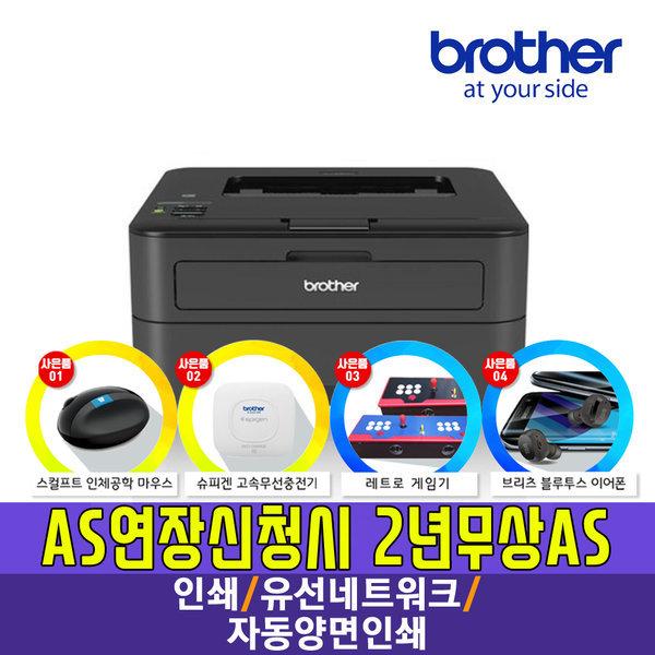 HL-L2360DN 레이저프린터 자동양면인쇄+A/S 2년연장