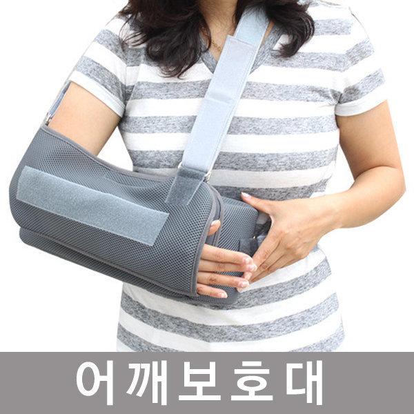 어깨보호대/어깨수술/팔깁스/울트라슬링/어깨보조기