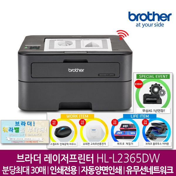 HL-L2365DW 흑백레이저프린터 AS연장+사은품증정행사