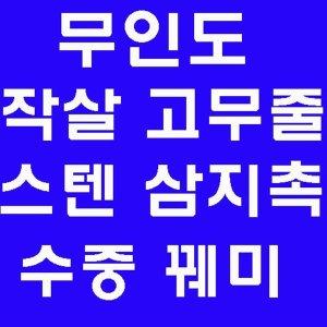 스킨스쿠버작살고무줄/스킨수쿠버스텐삼지창/수쿠버꿰