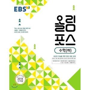 EBS 고교특강 올림포스 수학 (하) (2020년용) : 내신과 수능을 위한 EBS 대표 교재  편집부