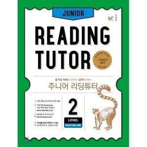 주니어 리딩튜터 JUNIOR READING TUTOR LEVEL 2 : 즐거운 독해가 만드는 실력의 차이  편집부