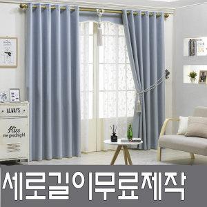 암막아일렛형/핀형/맞춤제작/냉난방기능/햇빛차단
