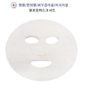 마스크시트/일회용/부직포(100매)