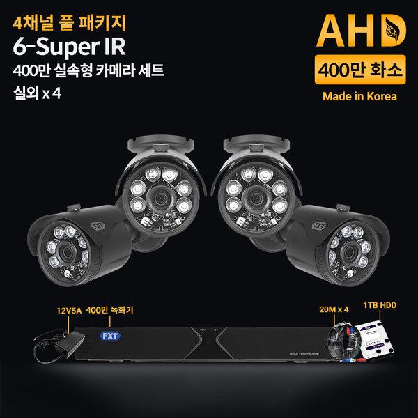 400만 4채널 세트 국산 카메라 실외 x 4개