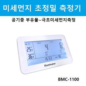 초정밀 초미세먼지 측정기BMC-1100 학교 관공소 가정