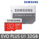 삼성 신형 마이크로SD카드 EVO PLUS 32GB 블랙박스