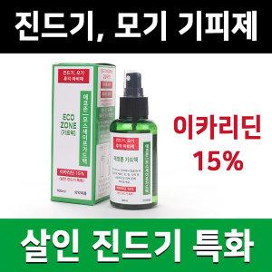 야생 진드기 모기 기피제 이카리딘15% 에코존가드액