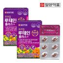일양약품 프라임 루테인 플러스 30캡슐 2박스/2개월분