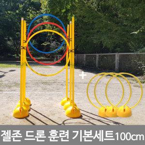 젤존 드론 장애물 훈련 기본세트 100cm/드론게이트
