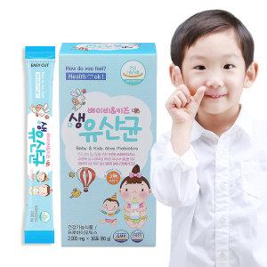 베이비앤키즈 생유산균 (3개월/7개월분) 2+1/4+3 특가