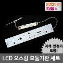 LED모듈 욕실 20W 오스람KS안정기+자석포함 LG칩 기판