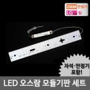 LED모듈 주방 25W 오스람KS안정기+자석포함 LG칩 기판