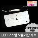 LED모듈 방등 25W 오스람KS안정기+자석포함 LG칩 기판