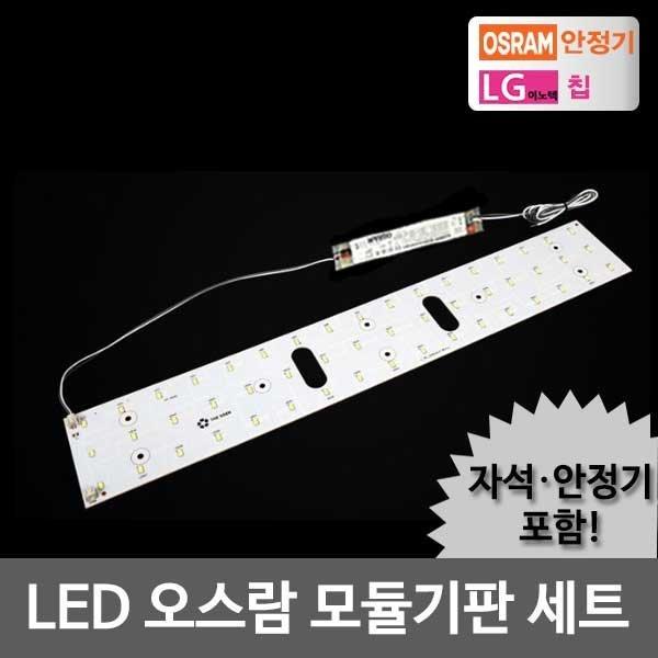 LED모듈 거실 25W 오스람KS안정기+자석포함 LG칩 기판
