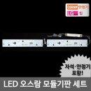 LED모듈 주방 40W 오스람KS안정기+자석포함 LG칩 기판