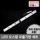 LED모듈 주방 50W 오스람KS안정기+자석포함 LG칩 기판