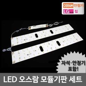 LED모듈 거실 50W 오스람KS안정기+자석포함 LG칩 기판