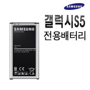 삼성 정품 갤럭시 S5 배터리 BG900BBK 중고A급