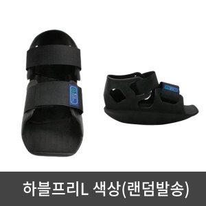 하블프리 석고신발 L (색상랜덤) 기브스신발 깁스신발