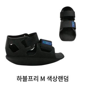 하블프리 석고신발 M 색상랜덤 석고슈즈 기브스신발