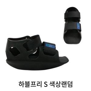 하블프리 석고신발 S 색상랜덤 석고슈즈 기브스신발