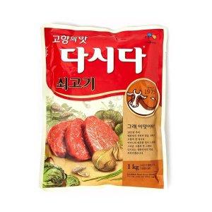 쇠고기 다시다 1kg