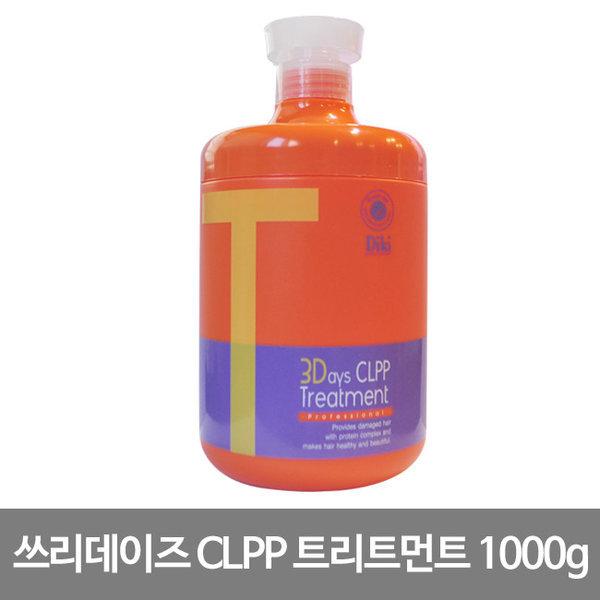 쓰리데이즈 CLPP 트리트먼트 1000g 극손상모 전용