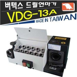 버텍스/VDG-13A/드릴연마기/연마/연사/그라인더/드릴