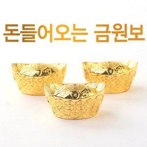 돈들어오는 금원보 행운의  인테리어 소품 휴대용3개