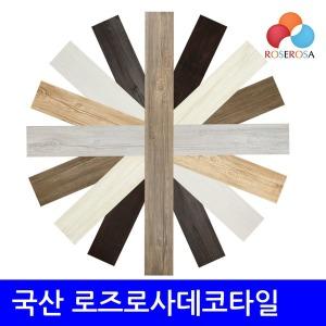 국산 데코타일 접착식 장판 바닥재 굽도리 우드 사각