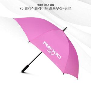 70 클래식슬라이드 골프우산-핑크